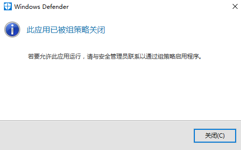 一键关闭Windows Defender工具